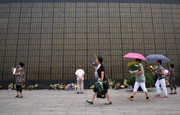 纪念唐山大地震36周年