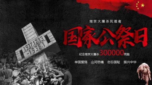 南京大屠杀死难者国家公祭日:南京大屠杀用英语怎么说?