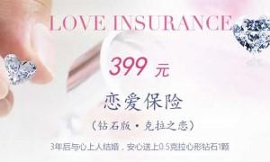 你会为你的爱情购买一份保险吗?