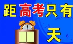 """2017年高考大幕即将拉开 940万考生奔赴""""战场"""""""