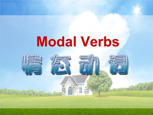 情态动词用法解析,情态动词四大分类