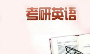 考研英语复习名师指点:突破考研英语阅读低分的瓶颈