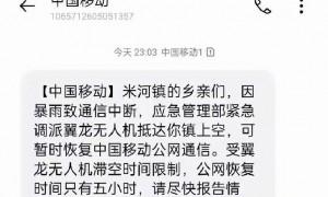 """国产翼龙-2H无人机河南受灾地区""""送信号"""""""