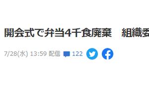 浪费!开幕式数千份食物无人吃被直接扔掉,东京奥组委发言人道歉