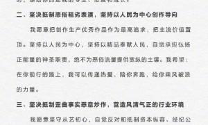芒果TV80余位艺人签署艺德承诺书 拒绝低俗低质量表演
