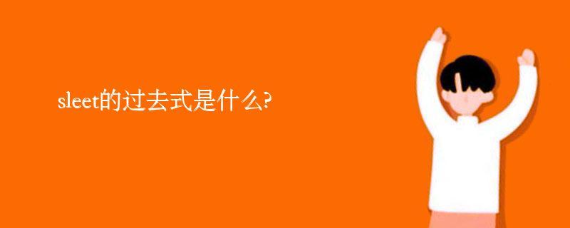 sleet的过去式是什么?sleet的用法和例句